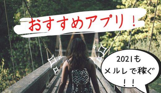 メールレディアプリのおすすめランキング決定版!2021も稼げるBEST7☆