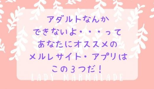 ノンアダルトでも稼げるメールレディサイト・アプリランキング☆BEST3