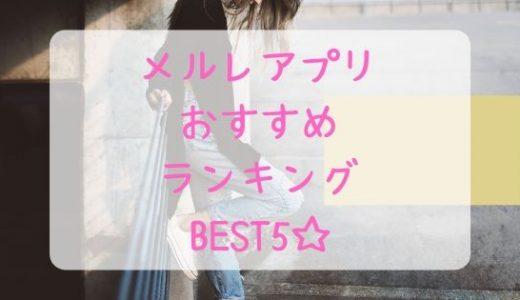 メールレディアプリのおすすめランキング2019☆稼げるBEST5アプリ