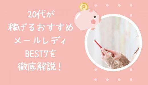 20代にオススメの稼げるメールレディサイト・アプリランキング☆BEST7