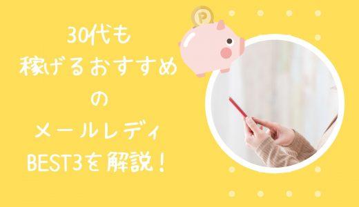 30代におすすめ!メールレディサイト・アプリランキング☆BEST3