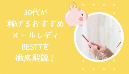30代におすすめ!メールレディサイト・アプリランキング☆BEST7