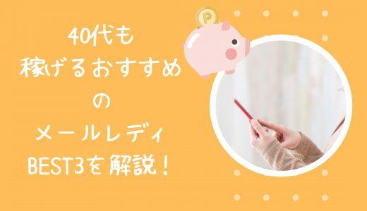 40代にオススメの稼げるメールレディサイト・アプリランキング☆BEST3