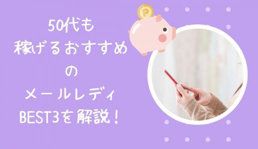 【決定版】50代にオススメの稼げるメールレディサイト・アプリランキング☆BEST3