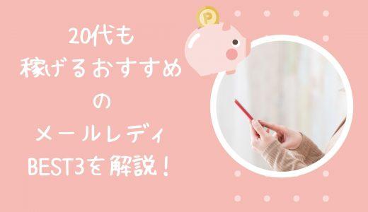 20代にオススメの稼げるメールレディサイト・アプリランキング☆BEST3