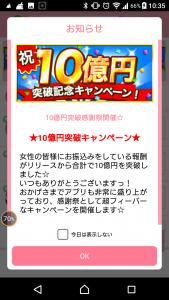 モア,報酬,10億円突破