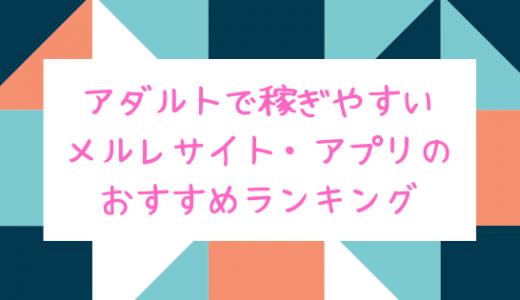 アダルトで稼げるメールレディサイト・アプリおすすめランキングBEST5☆