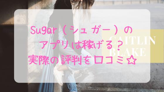 シュガー,アプリ,口コミ,評判