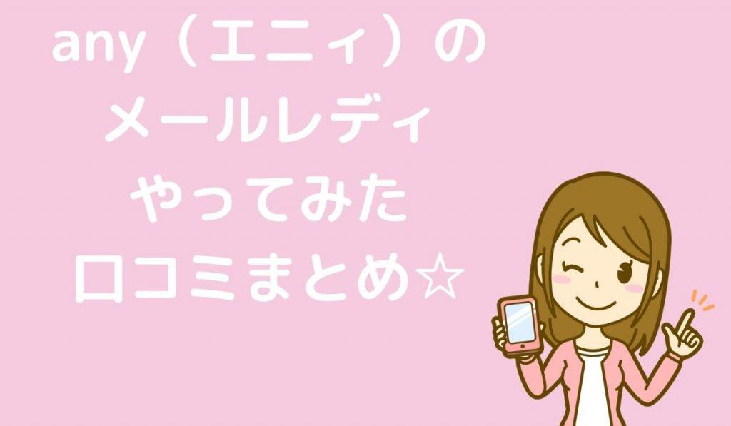 anyメールレディ口コミ